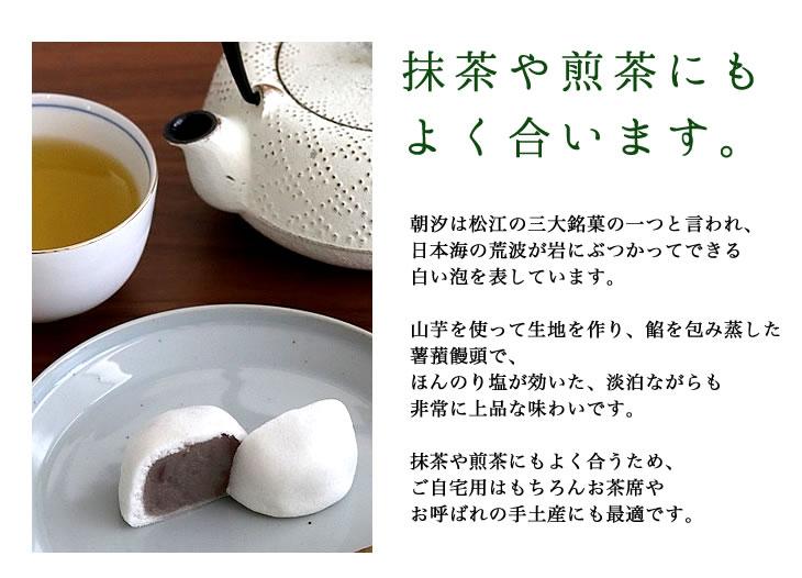 抹茶や煎茶によく合います