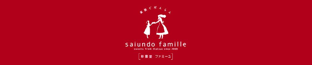 洋菓子ブランド 彩雲堂ファミーユ