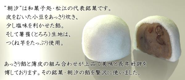 松江代表銘菓朝汐