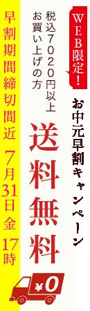 彩雲堂 WEB限定!お中元早割キャンペーン
