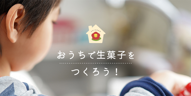 おうち生菓子