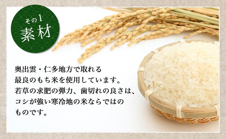 長良のもち米を使用しています