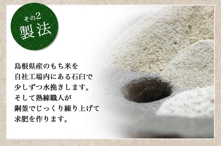 もち米を石臼で少しずつ水挽き