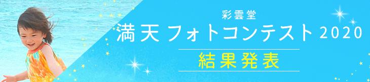 彩雲堂 満天フォトコンテスト2020