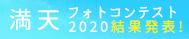 満天フォトコンテスト2020開催中!