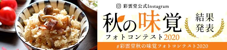 秋の味覚フォトコンテスト2020開催中!