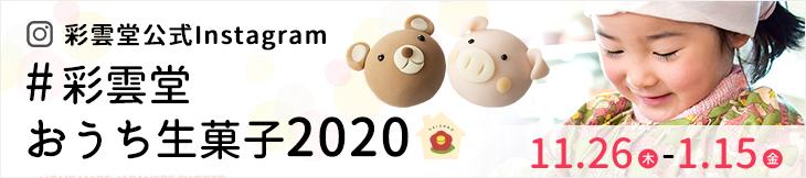 おうち生菓子2020 募集中!