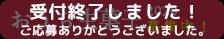 おうち生菓子2020 受付終了しました!