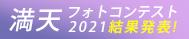 満天フォトコンテスト2021開催中!